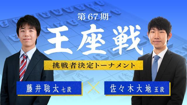 藤井聡太 abematv